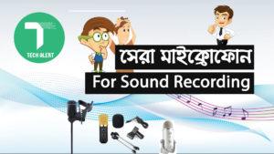 Best mircophone in bangladesh