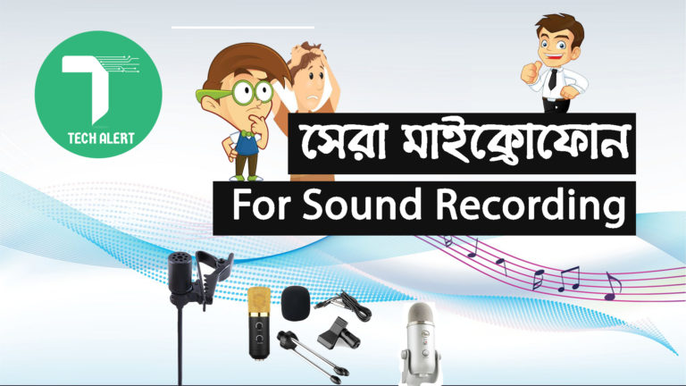 সেরা মাইক্রোফোন | Best Microphone In Bangladesh