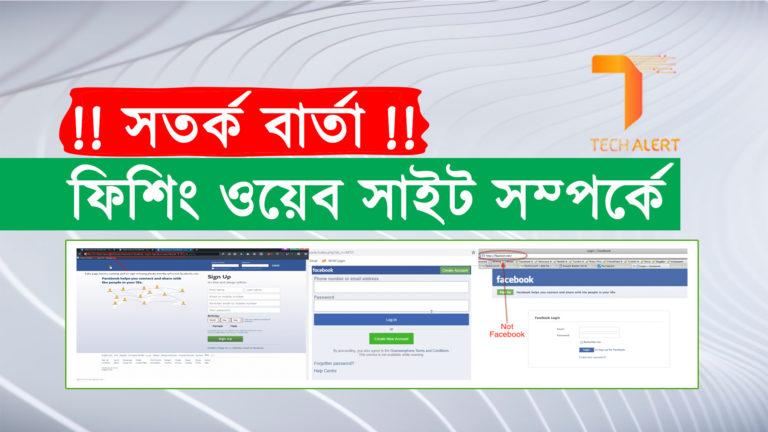 ফিশিং ওয়েবসাইট সতর্ক বার্তা | Fishing Website Bangla