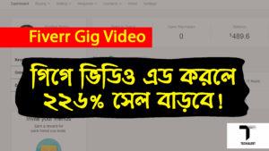 Fiverr Gig Video