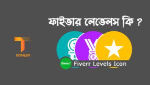 Fiverr Levels Bangla