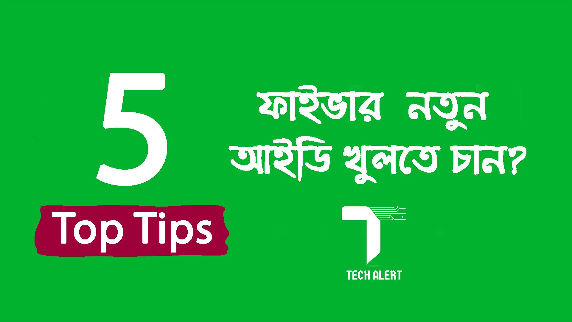Fiverr Tutorial Bangla