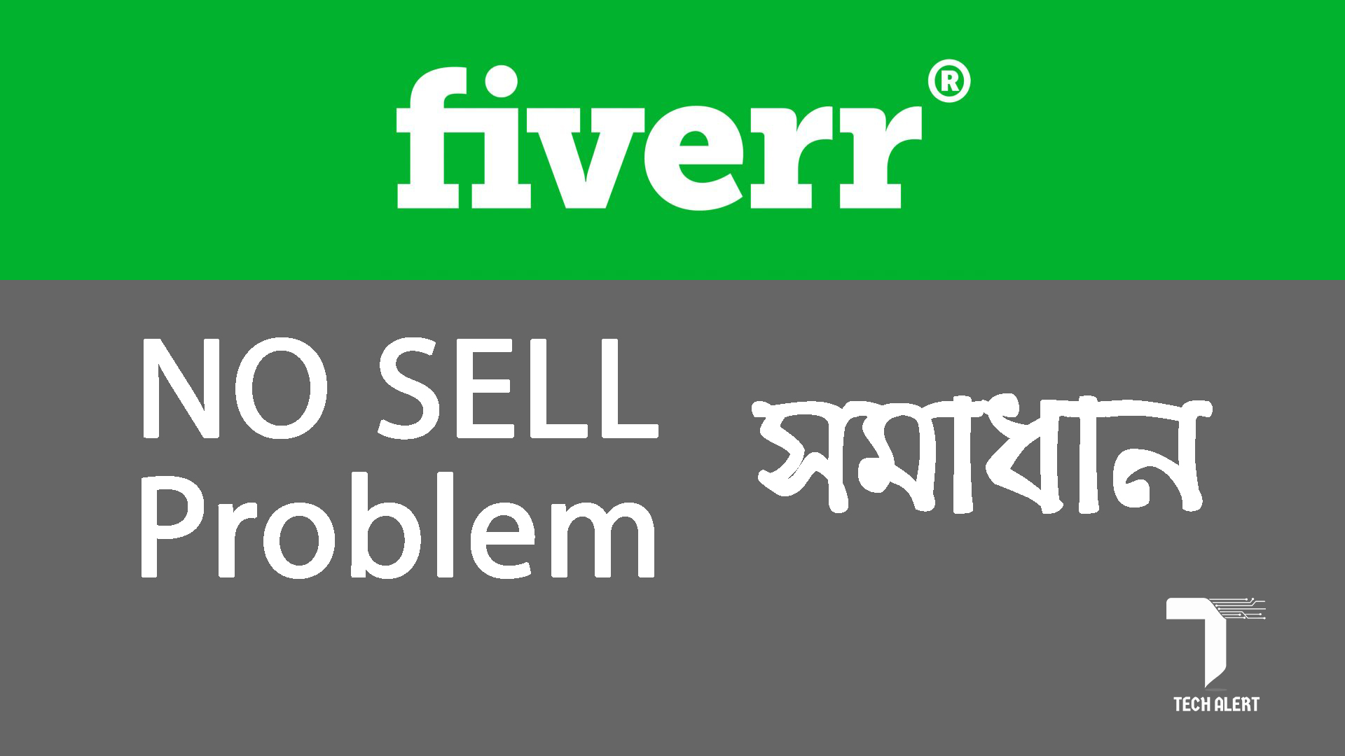 Fiverr gig no sell problem solution