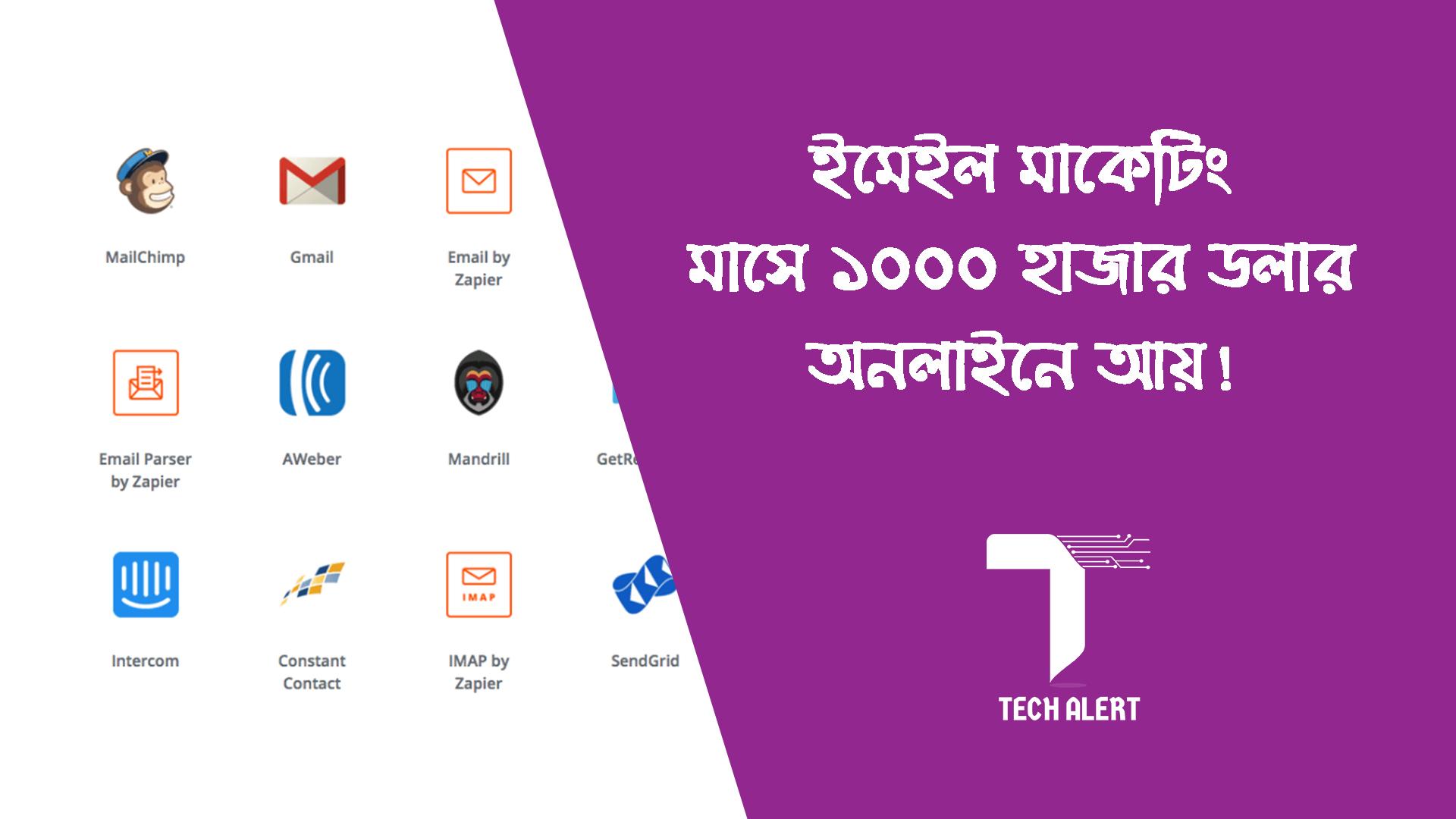 Techalertbangla.com email marketing