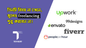 Freelancing Bangla, ফ্রিল্যান্সিং বাংলা