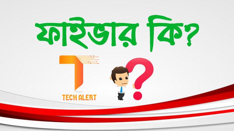 ফাইভার মার্কেটপ্লেস | Fiverr Bangla Tutorial
