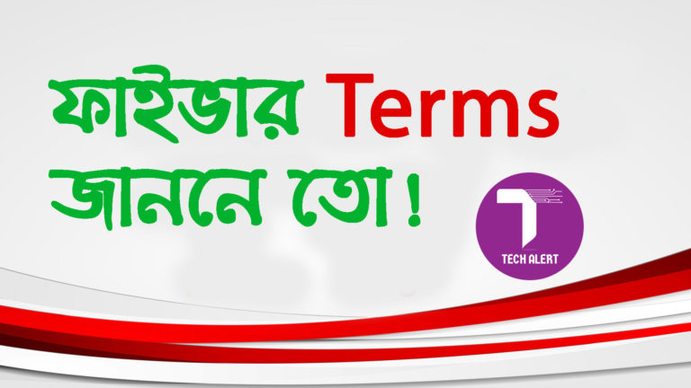 ফাইভার টার্মস সমুহ | Fiverr Terms in Bangla