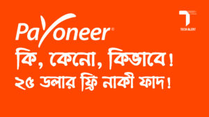 How to get payoneer master card in bangladesh